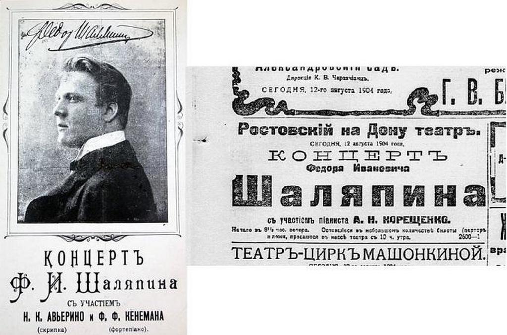 Великий русский певец Фёдор Шаляпин посещал Ростов-на-Дону.