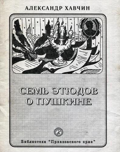 Несостоявшаяся дуэль Пушкина (о книге Александра Хавчина).
