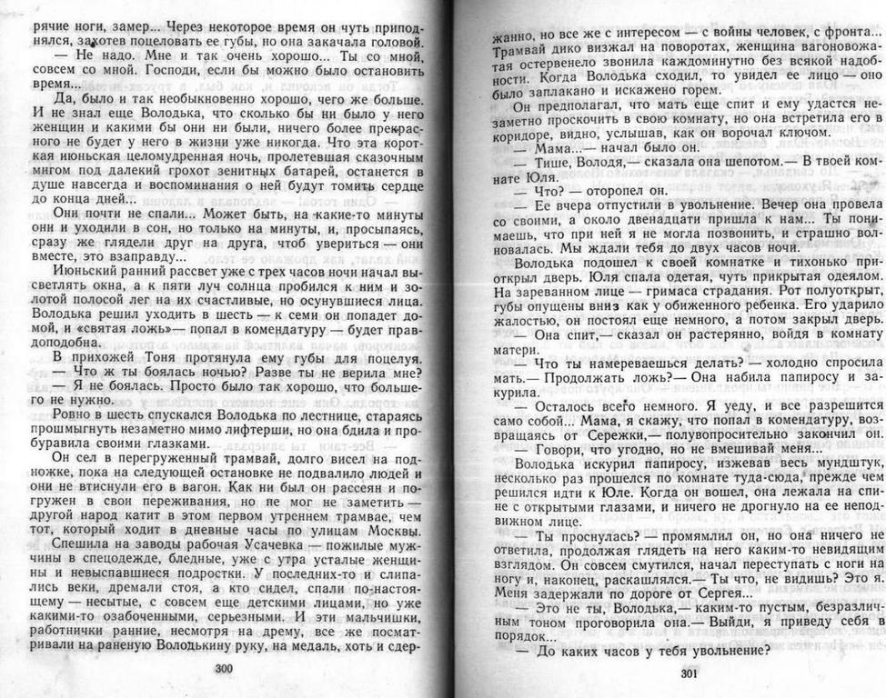 Отпуск по ранению. Повесть. Книга. Сороковые. Вячеслав Кондратьев. 153