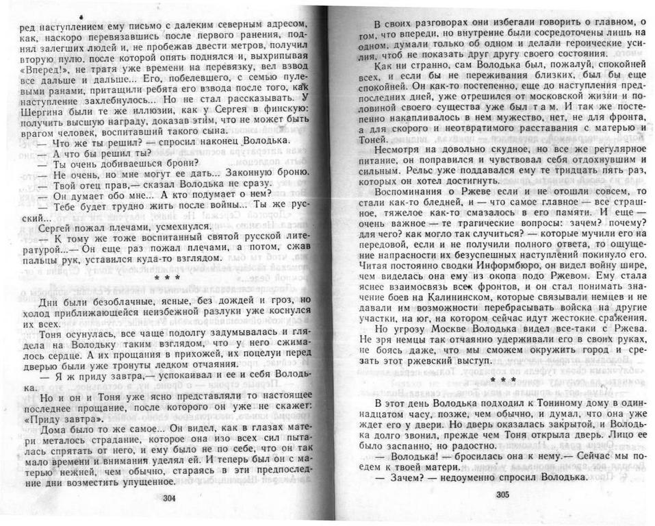 Отпуск по ранению. Повесть. Книга. Сороковые. Вячеслав Кондратьев. 155