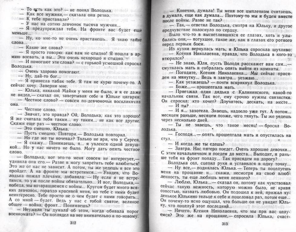 Отпуск по ранению. Повесть. Книга. Сороковые. Вячеслав Кондратьев. 159