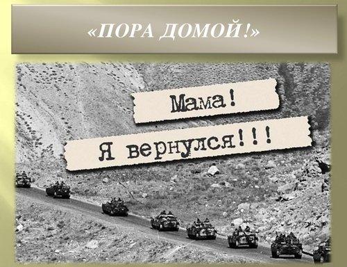 """""""Живый в помощи Вышняго (Записки афганца)"""". Виктор Николаев."""
