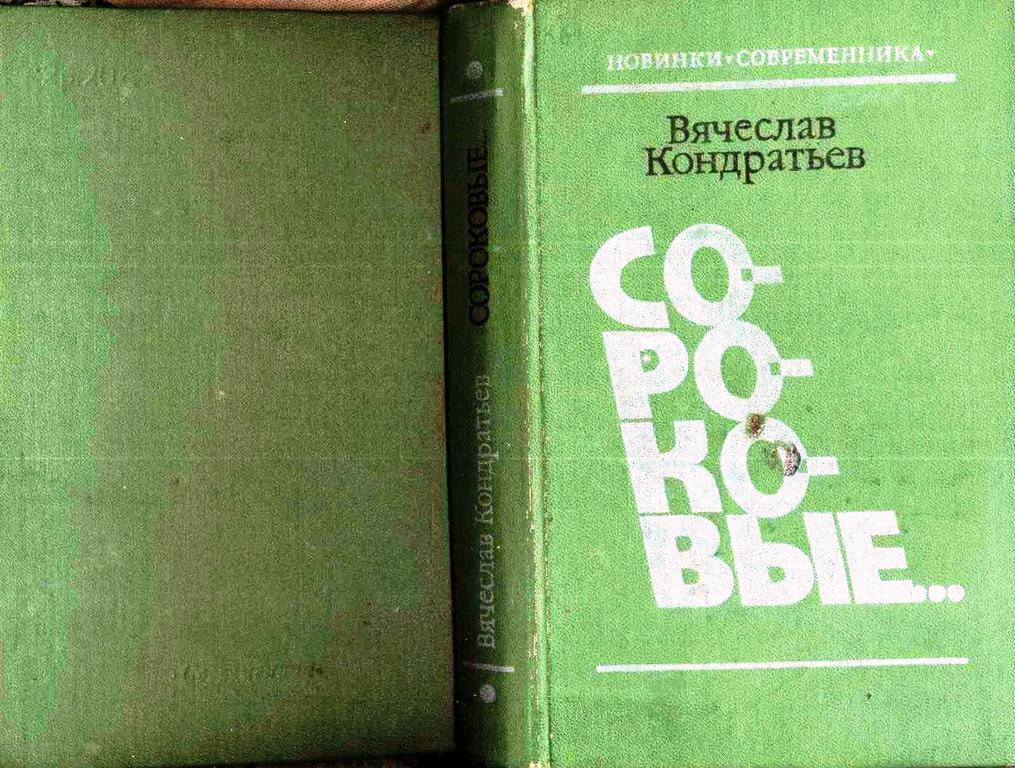 Сороковые. Книга. В. Кондратьев 236