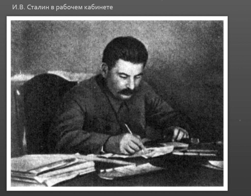 Фото о товарище Сталине... 072.jpg