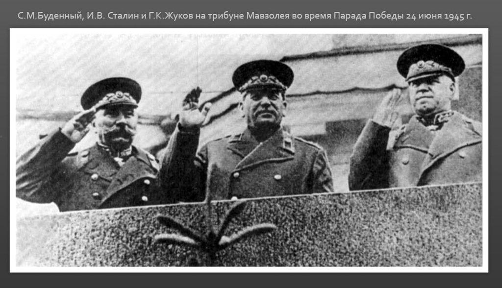 Фото о товарище Сталине... 091.jpg