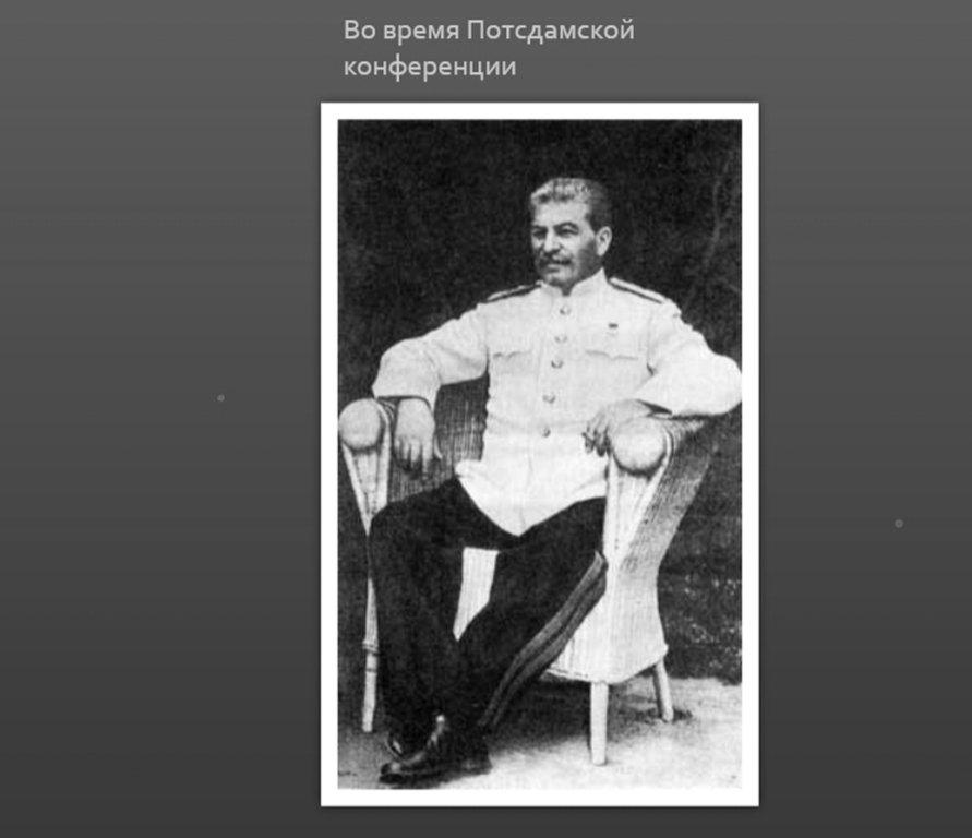 Фото о товарище Сталине... 094.jpg