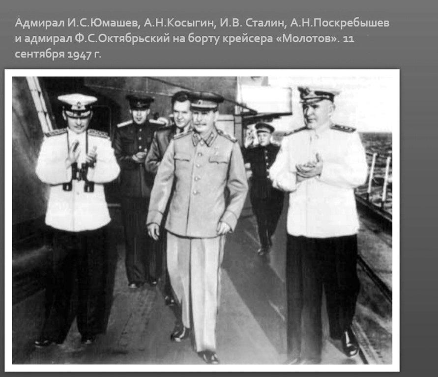 Фото о товарище Сталине... 102 .jpg