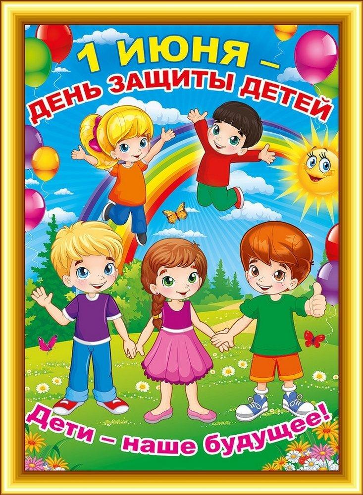 Картинки к 1 июня для детей