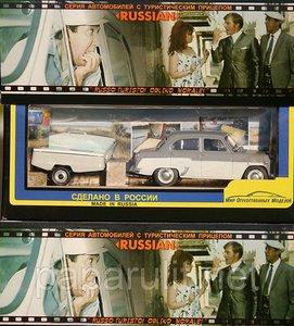 машинка Москвич с прицепом