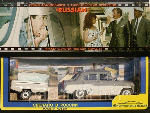 машинка Москвич-407 с прицепом Скиф-М