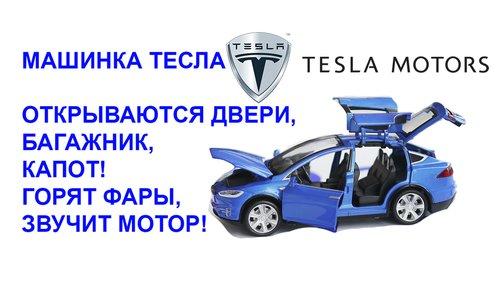 Машинка Тесла - открываются двери, капот и багажник. В магазине PapaRulit