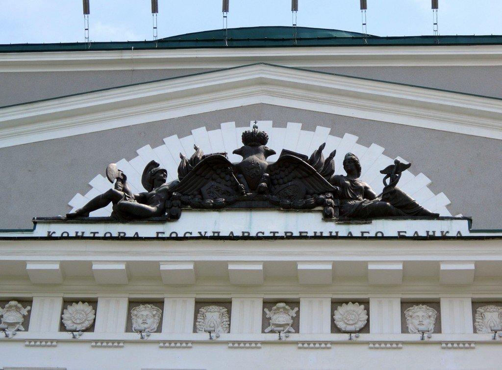 Здание Государственного банка.