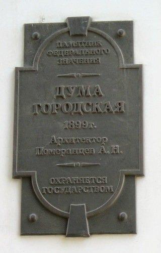 Ростовская Городская дума.