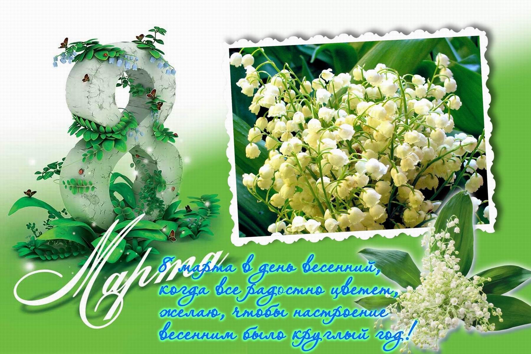 Весеннее поздравления с 8 марта