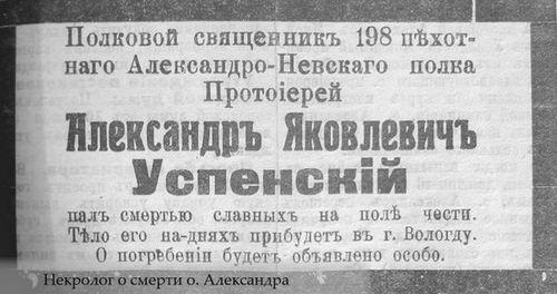 ПРОТОИЕРЕЙ АЛЕКСАНДР УСПЕНСКИЙ: СУДЬБА ВОЕННОГО СВЯЩЕННИКА.