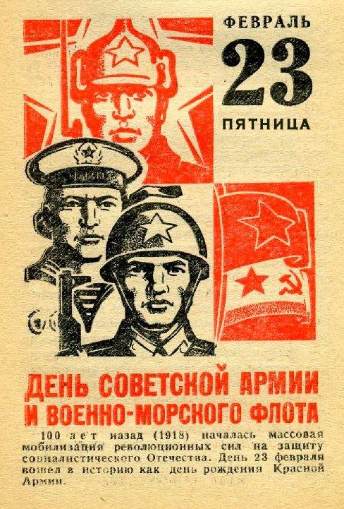 поздравления с праздником советской армии и вмф