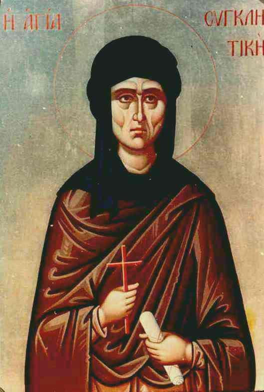 Святая Преподобная Синклитикия Александрийская.