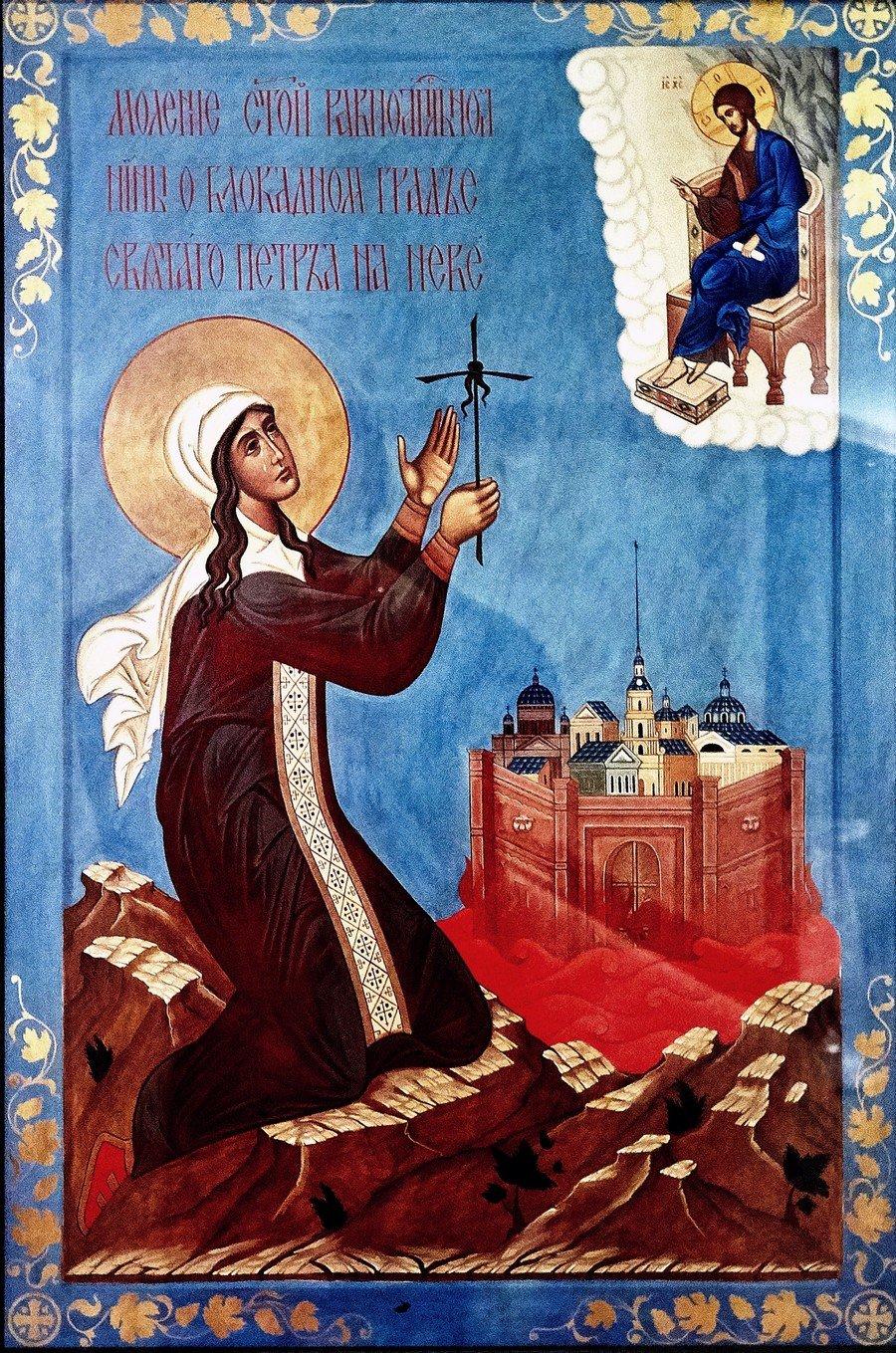 Моление Святой Равноапостольной Нины о блокадном граде Святого Петра на Неве.
