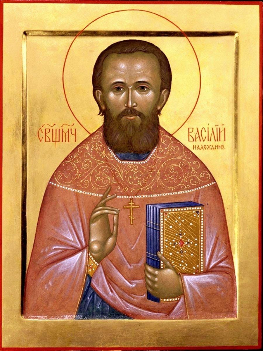 Священномученик Василий Надеждин.