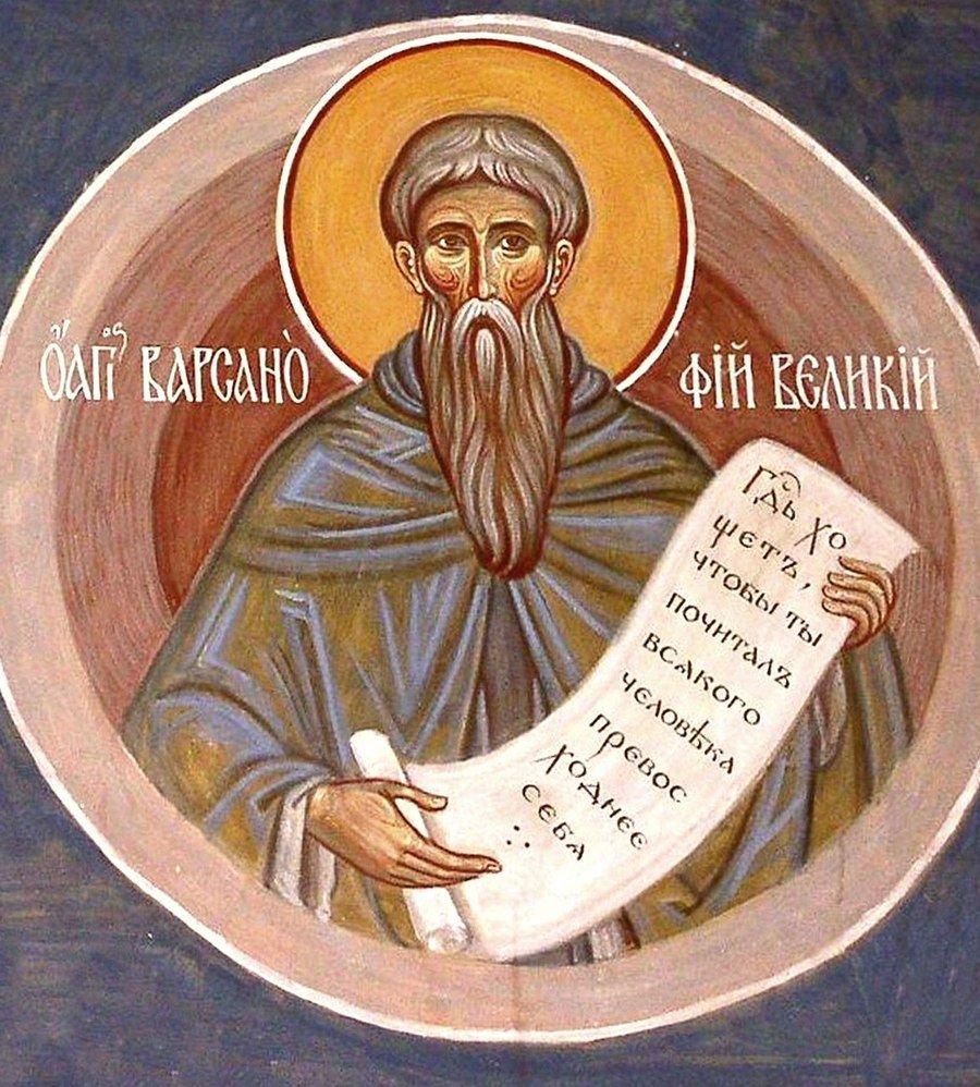 Святой Преподобный Варсонофий Великий.