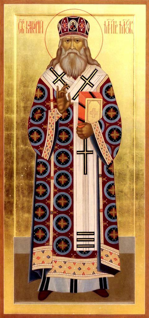 Святитель Макарий, Митрополит Московский и Коломенский, Апостол Алтая.