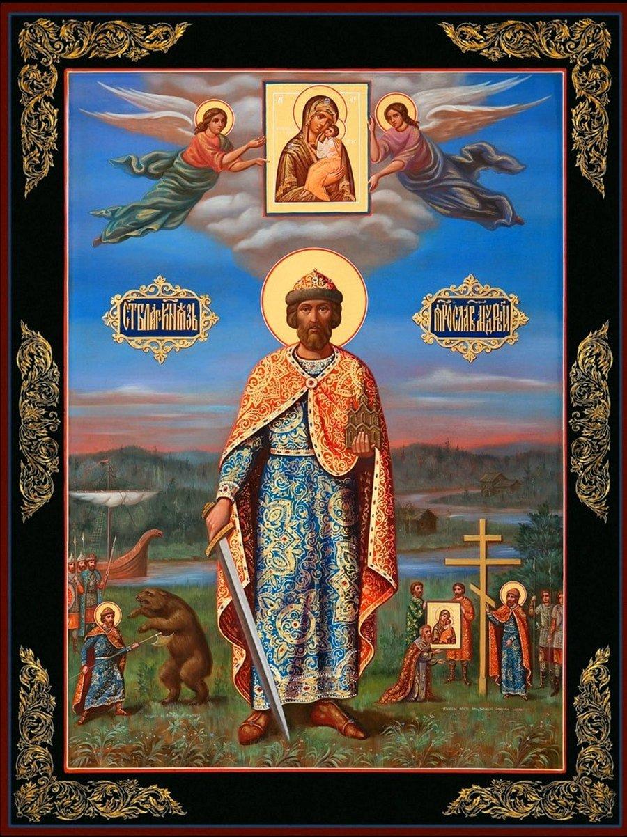 Святой Благоверный Великий князь Ярослав Мудрый.