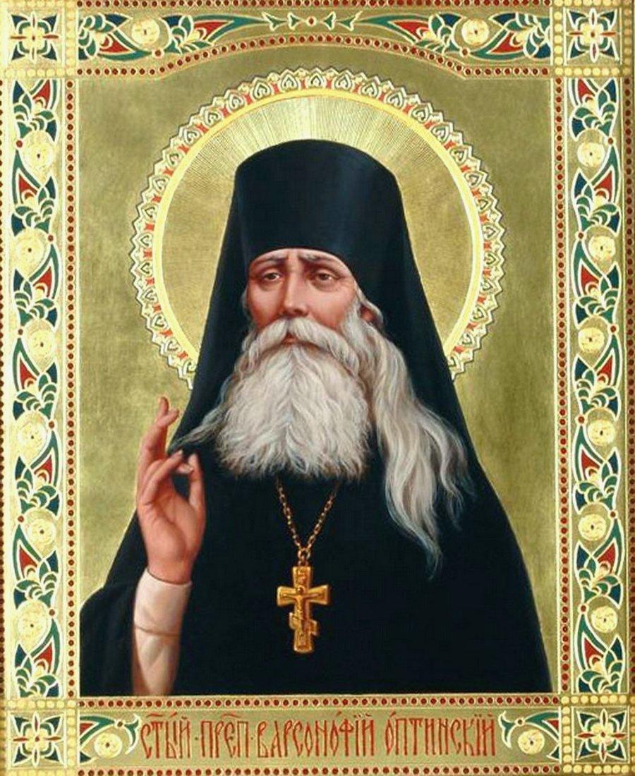 Святой Преподобный Варсонофий Оптинский.