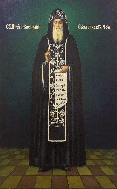 Святой Преподобный Евфимий Суздальский.