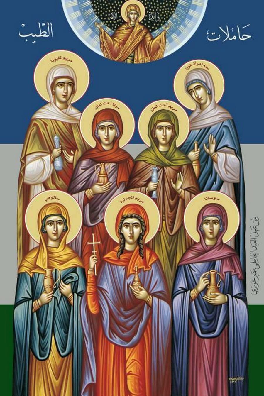 Святые жены-мироносицы.