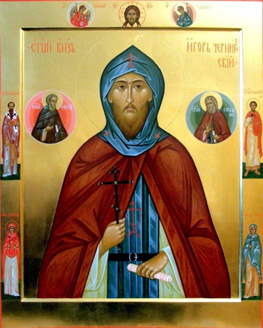 Святой Благоверный Великий Князь Игорь Черниговский и Киевский.