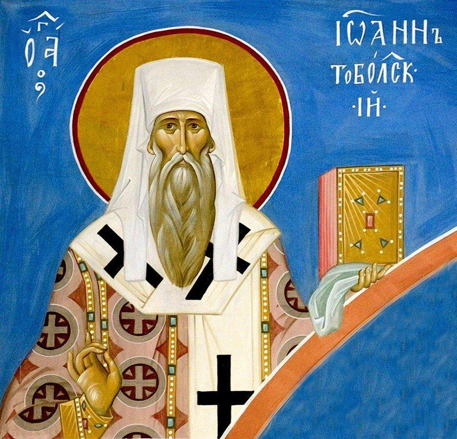 Святитель Иоанн, Митрополит Тобольский и всея Сибири, Чудотворец.