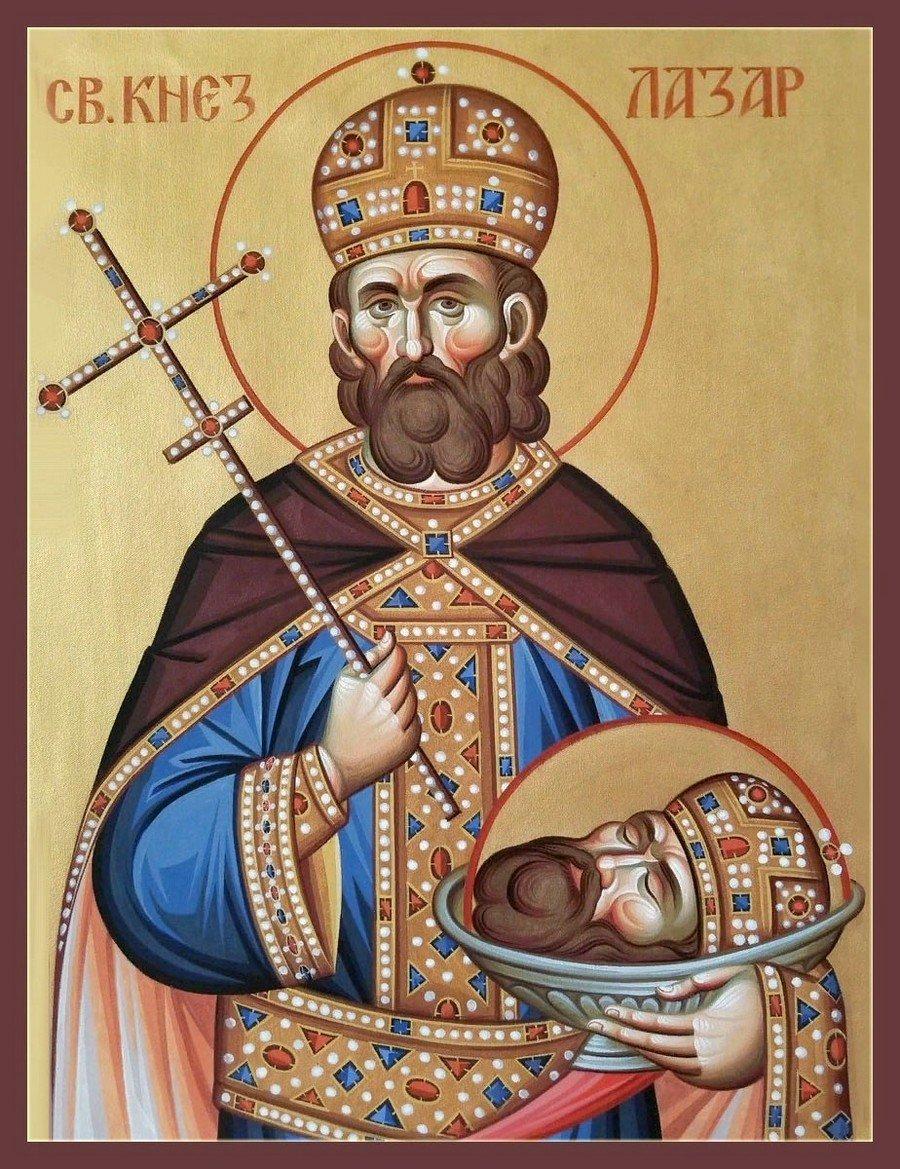Святой Великомученик и Благоверный Князь Лазарь Сербский.