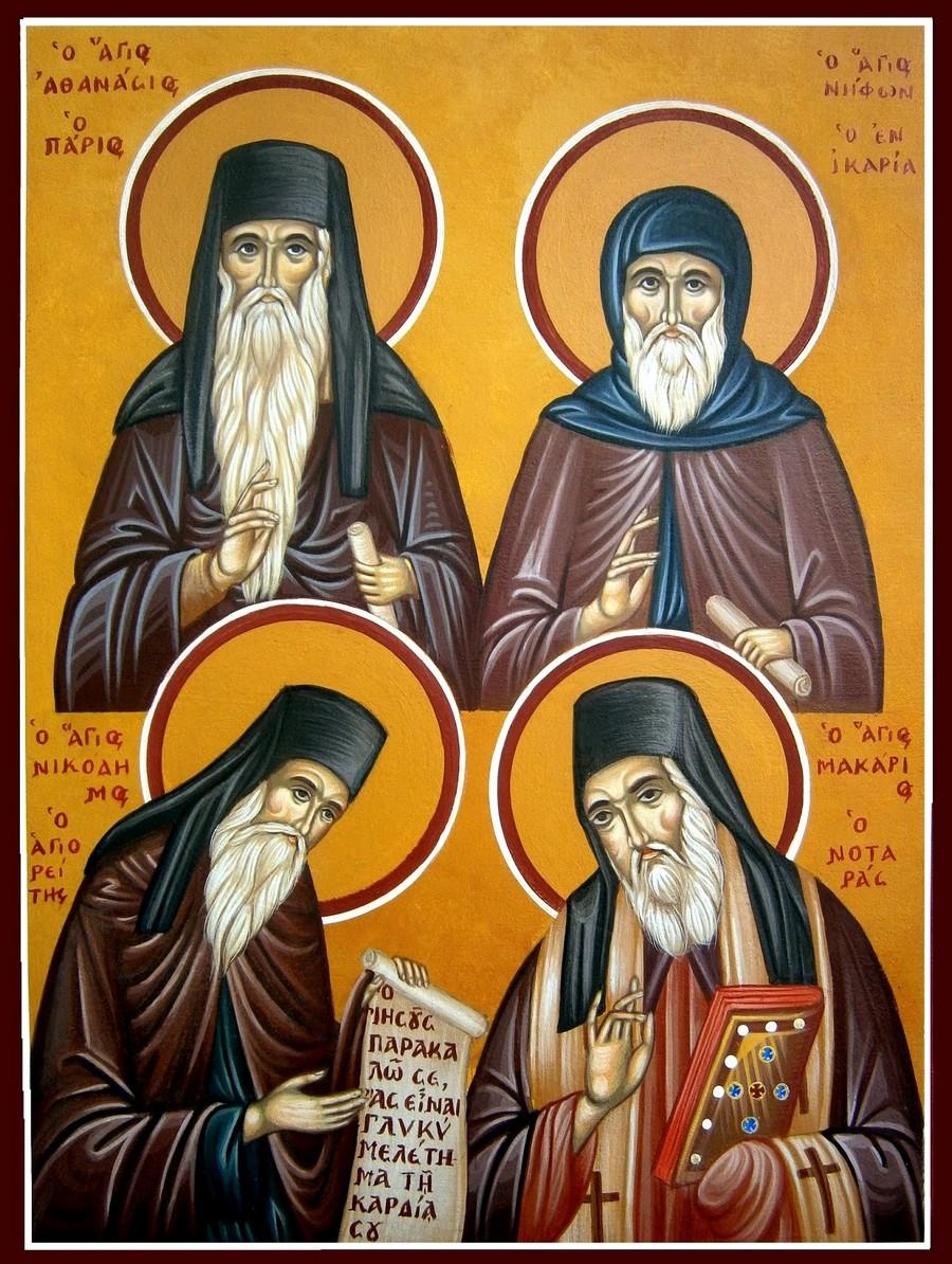 Святые Преподобные Афанасий Паросский, Нифонт Хиосский (Икарийский), Никодим Святогорец и Макарий (Нотара), Митрополит Коринфский.
