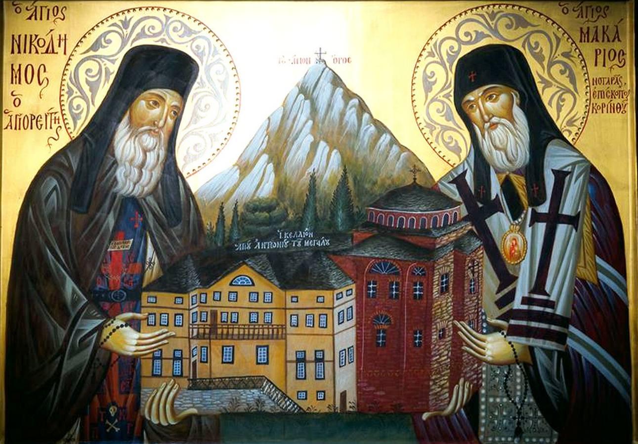 Святые Преподобные Никодим Святогорец и Макарий (Нотара), Митрополит Коринфский.