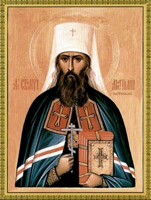 Священномученик Анатолий, Митрополит Одесский и Херсонский.