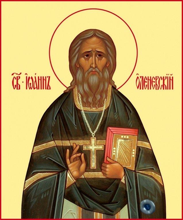 Священноисповедник Иоанн Оленевский.