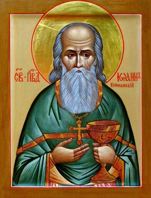 Святой Праведный Иоанн Кормянский, Чудотворец.