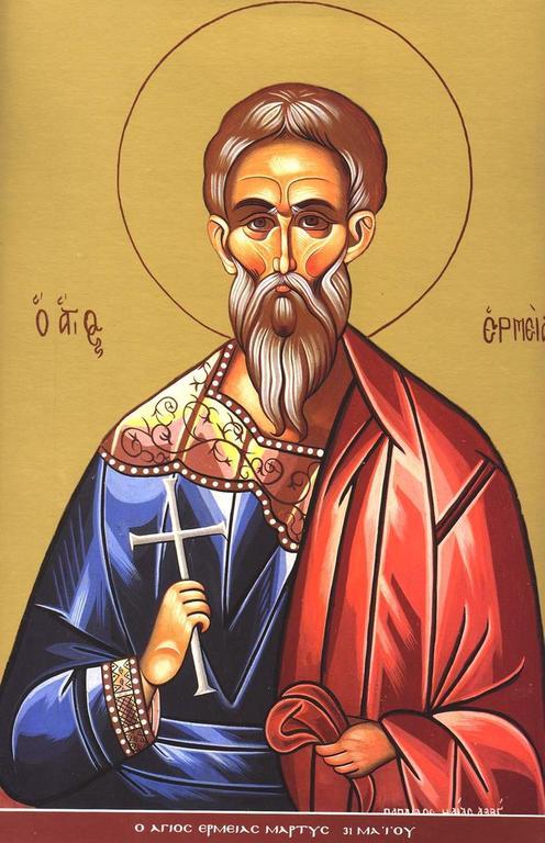 Святой Мученик Ермий Команский.