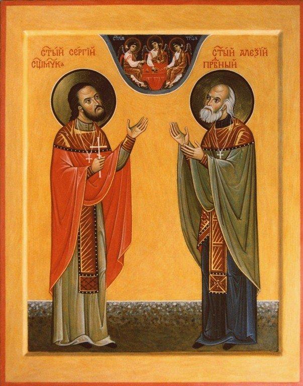 Святые Священномученик Сергий Мечёв и Праведный Алексий Мечёв, старец Московский.