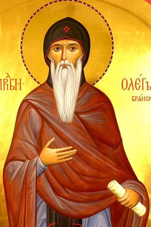 Святой Преподобный и Благоверный Князь Олег Брянский.