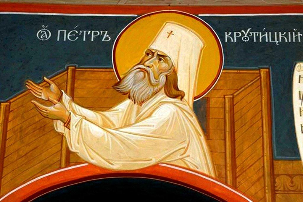 Священномученик Пётр, Митрополит Крутицкий.