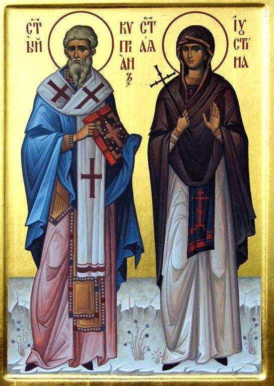 Святые Священномученик Киприан и Мученица Иустина.