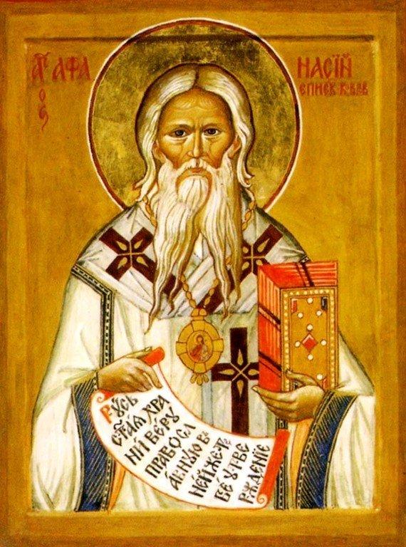Святитель Афанасий Исповедник, Епископ Ковровский.
