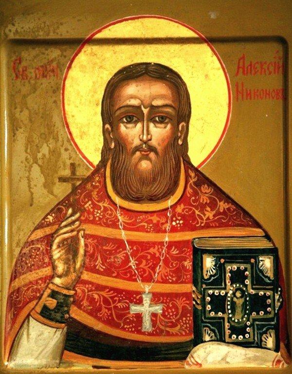 Священномученик иерей Алексий Никонов.