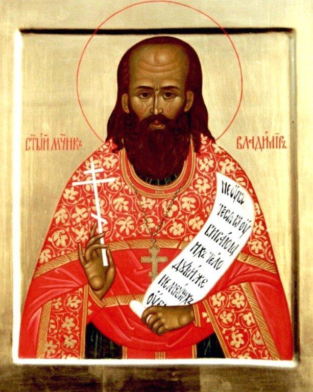 Священномученик Владимир Амбарцумов.