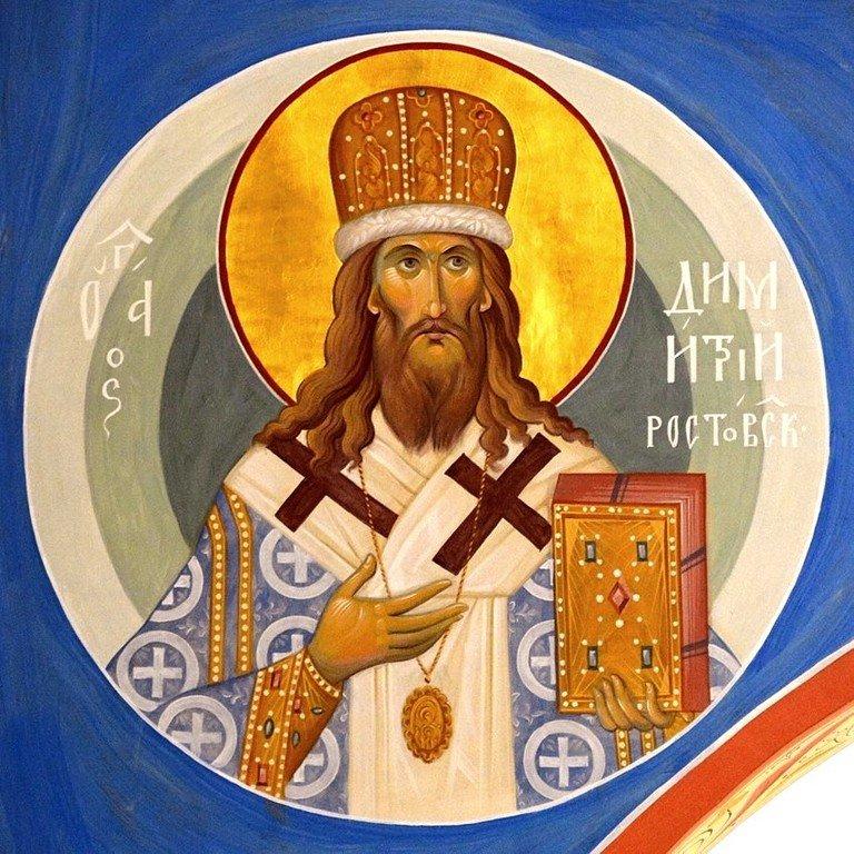Святитель Димитрий, Митрополит Ростовский.