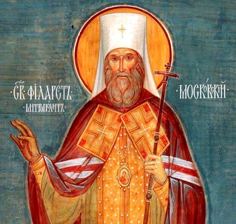 Святитель Филарет, Митрополит Московский и Коломенский.