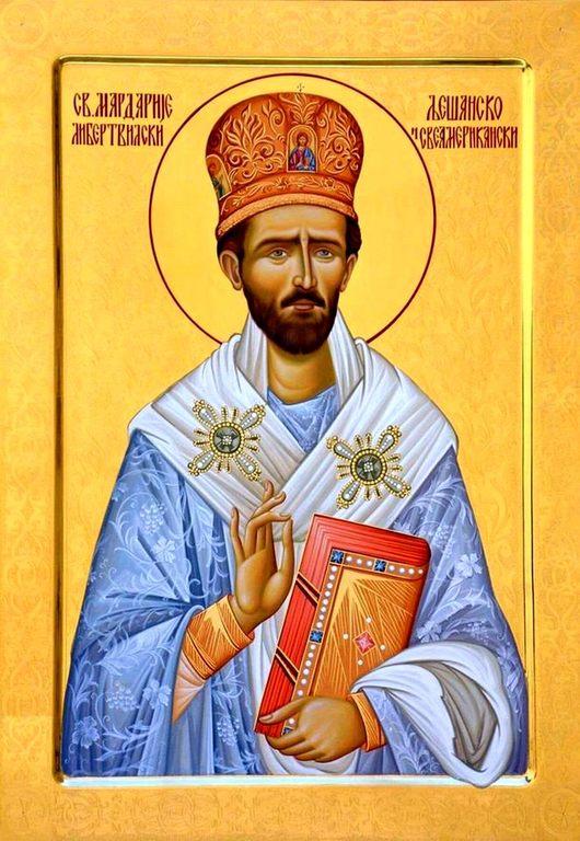 Святитель Мардарий (Ускокович), сербский Епископ Американо-Канадский.