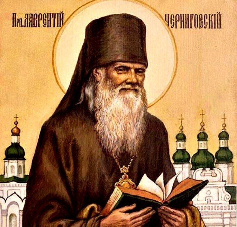 Святой Преподобный Лаврентий Черниговский.
