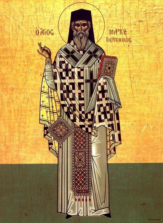 Святитель Марк Евгеник, Архиепископ Ефесский.